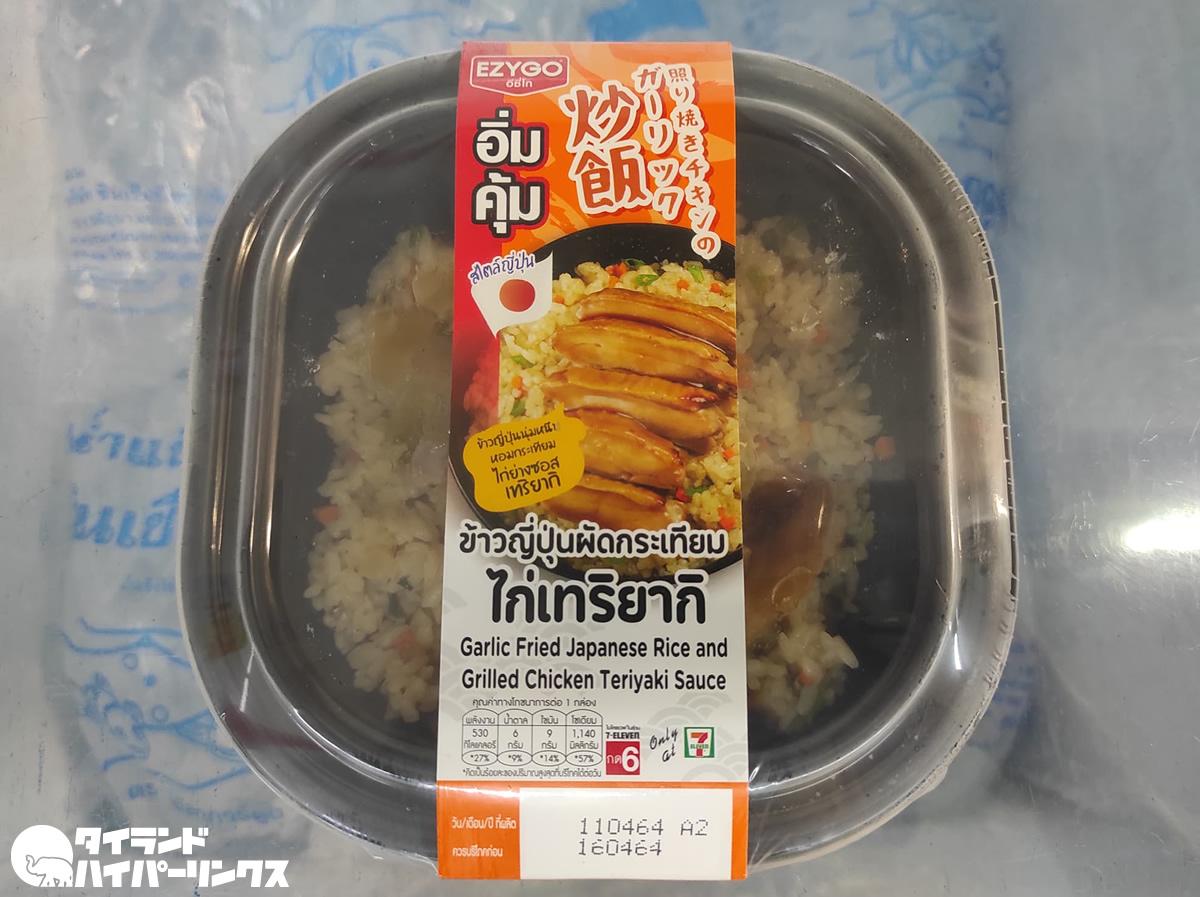 タイのセブンイレブンの弁当コーナーに「照り焼きチキンのガーリック炒飯」が新登場