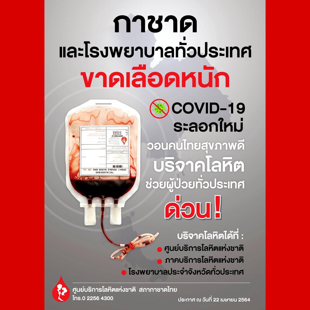 輸血用血液が不足、タイ赤十字などが献血を呼びかけ