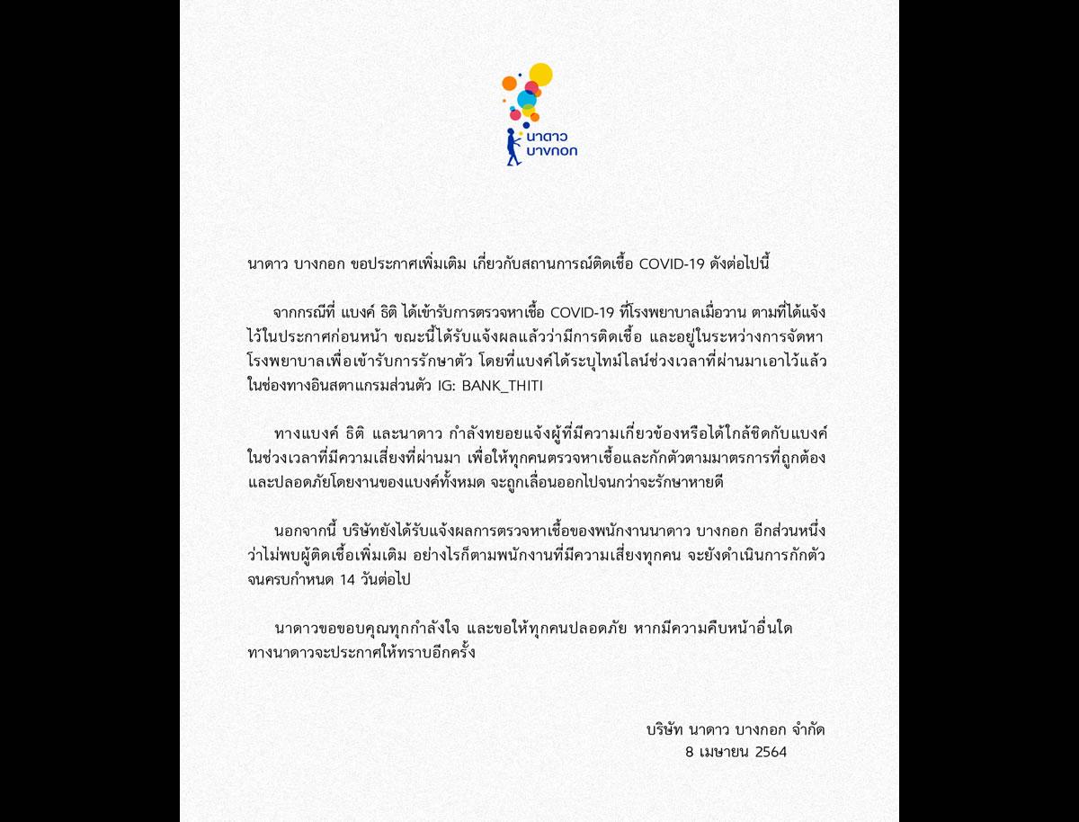 タイ人俳優のバンク・ティティが新型コロナに感染