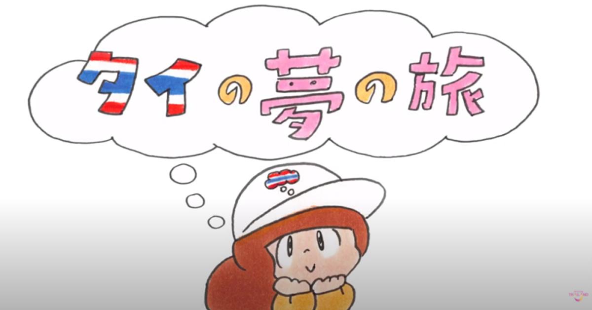 マムアンちゃん『タイの夢の旅』動画キャンペーンでグッズが当たる!