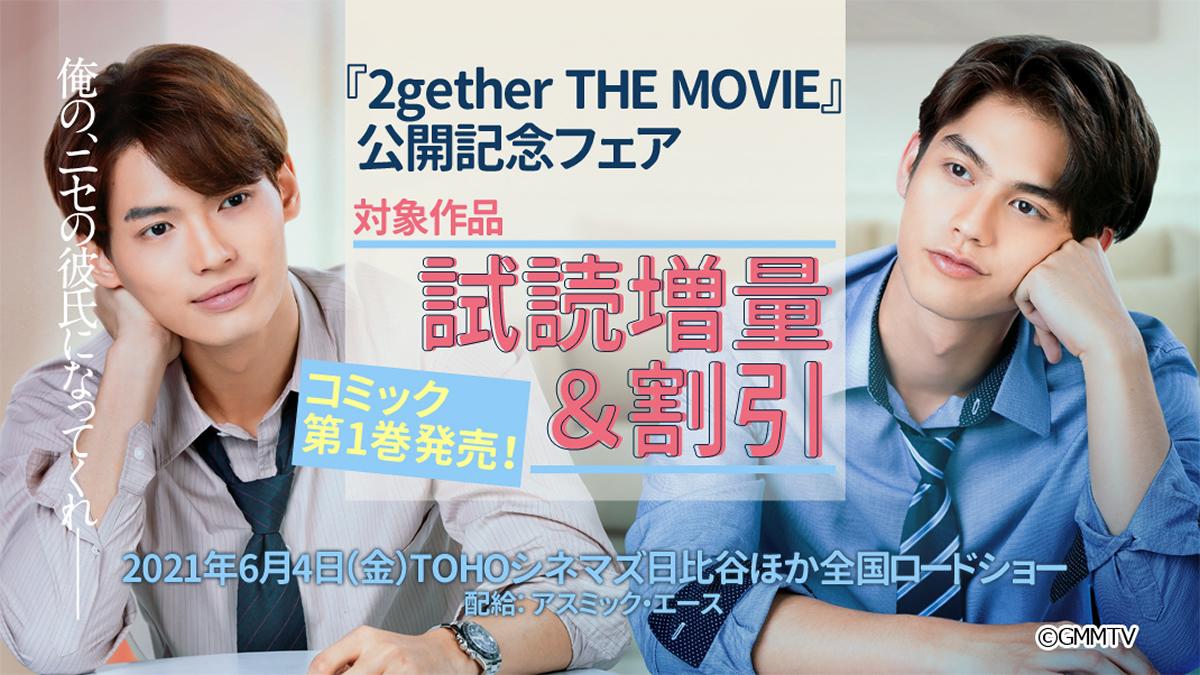 タイドラマ『2gether』の原作小説コミカライズ版第1巻がebookjapanで先行配信開始