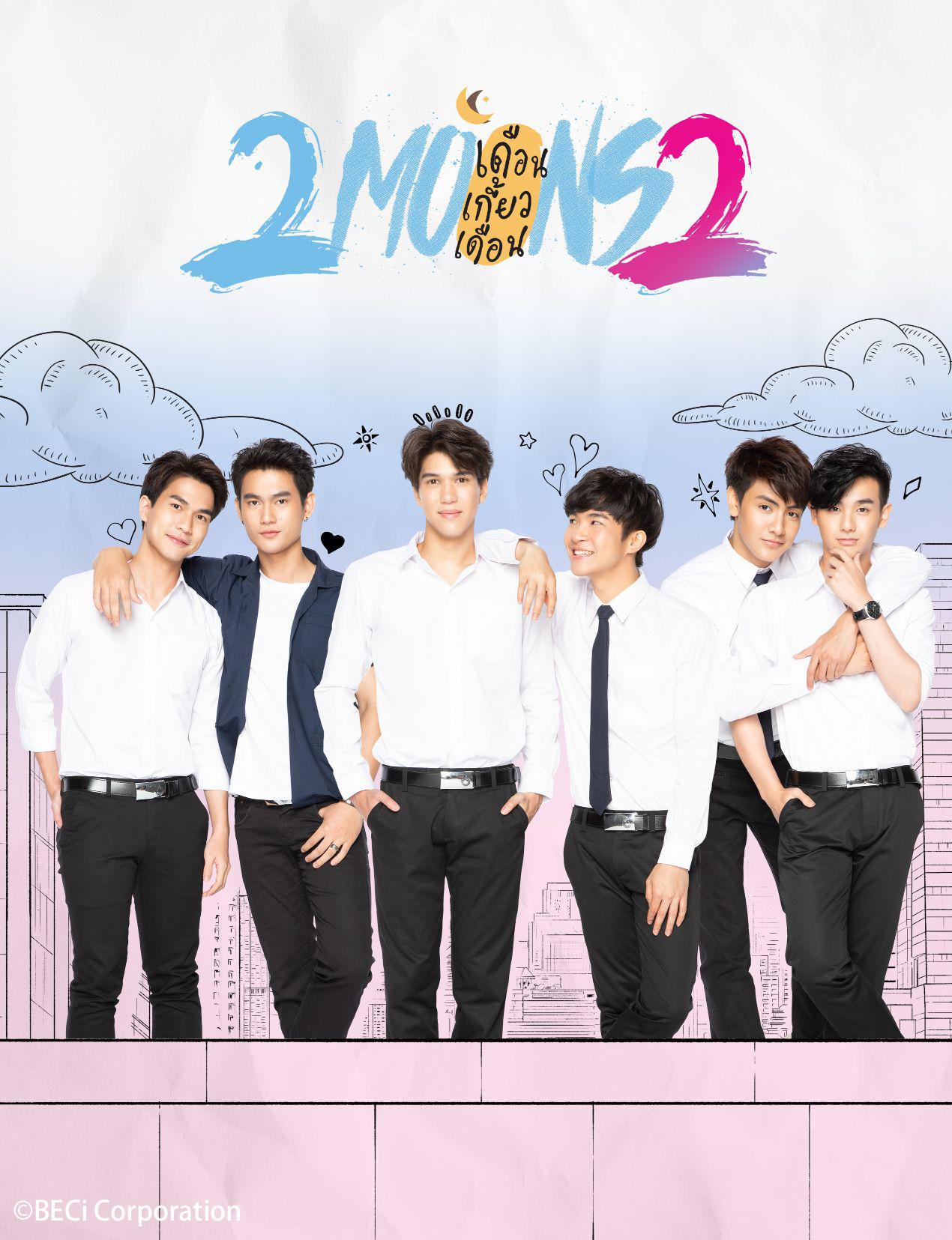 タイドラマ「2Moons2」CSチャンネル・日テレプラスで5月28日より放送開始