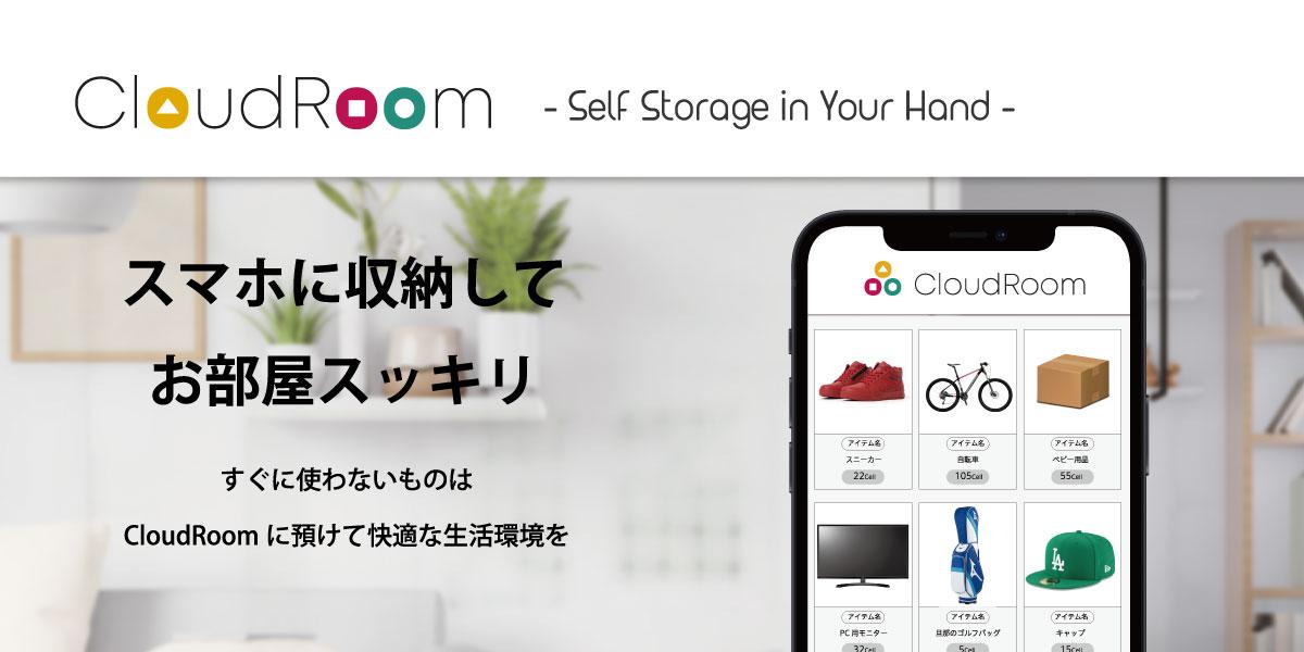 スマホ完結のトランクルームサービス「CloudRoom」開始、月額3バーツから