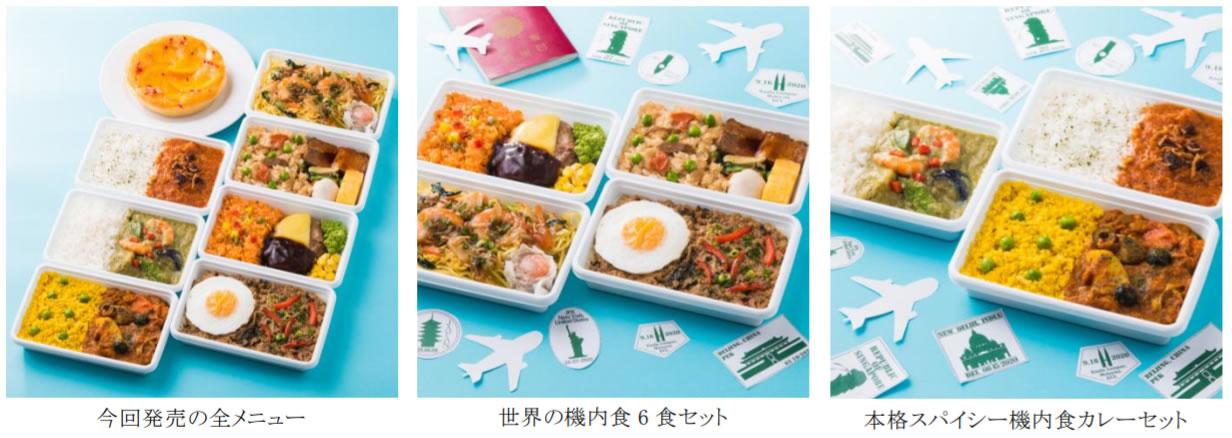 機内食メニューにタイ料理!羽田空港公式オンラインストア「HANEDA Shopping」
