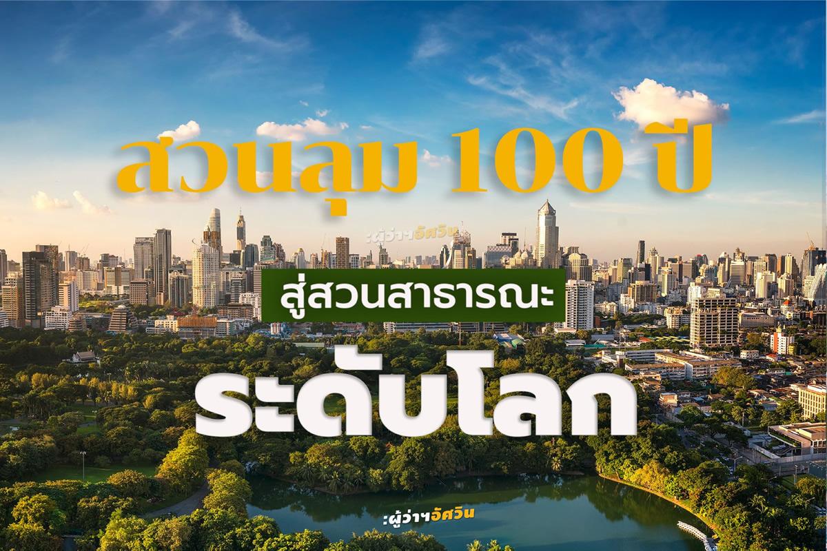 バンコク都、100周年を迎えるルンピニ公園を世界的なランドマークにする計画
