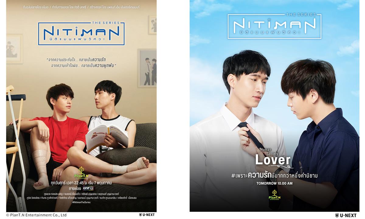 タイBLドラマ『Nitiman The Series』をU-NEXTが独占配信