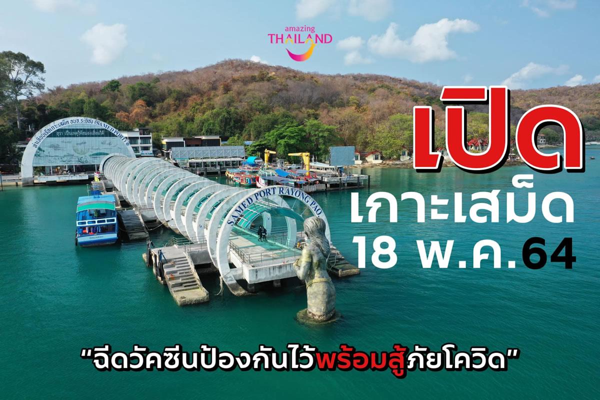 タイ東部サメット島、3週間ぶりに旅行者受け入れ開始