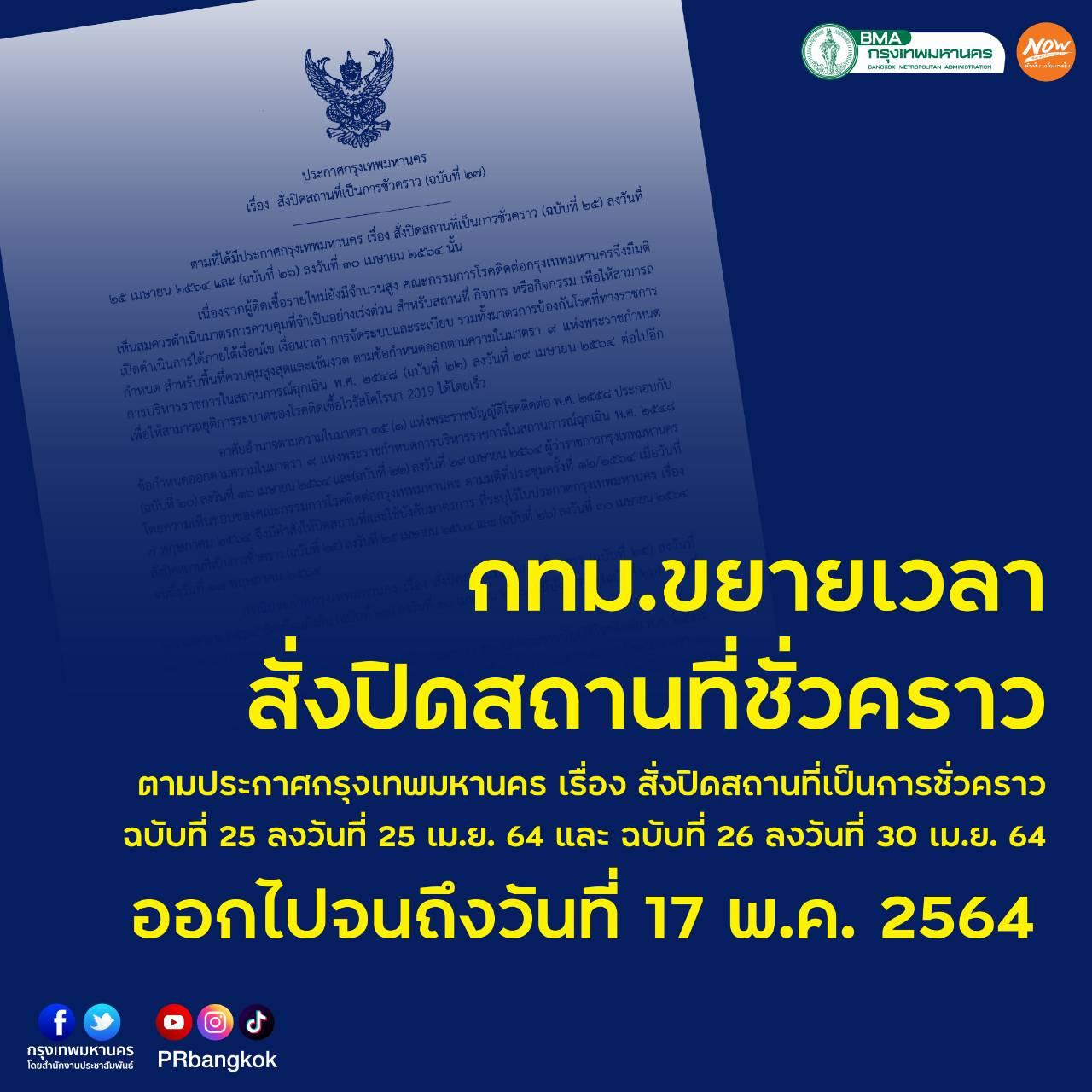 バンコク都、施設の閉鎖や営業制限を2021年5月17日まで延長