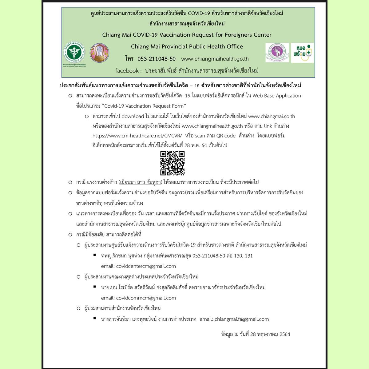 チェンマイ県、在住外国人のワクチン接種登録が可能に