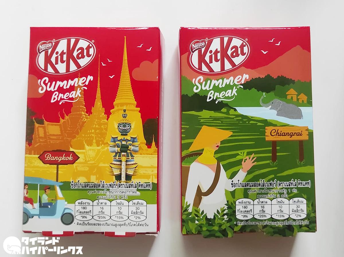 バンコクとチェンライの「キットカット」、コロナが明けたらタイ土産に!