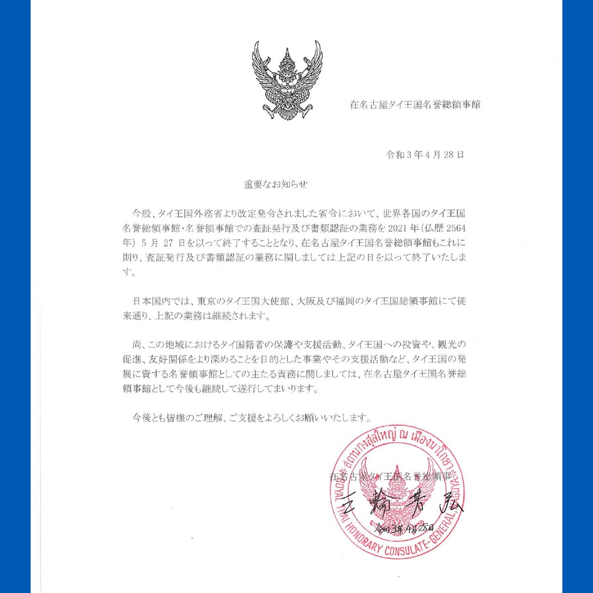 在名古屋タイ王国名誉総領事館、査証発行と書類認証の業務終了へ