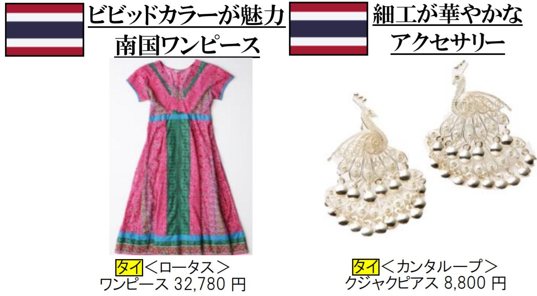 名古屋タカシマヤで「アジアフェア2021」初開催、タイのグルメや雑貨も