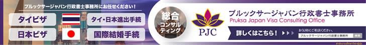 プルックサージャパン行政書士事務所 外国人の在留資格とビザの専門オフィス