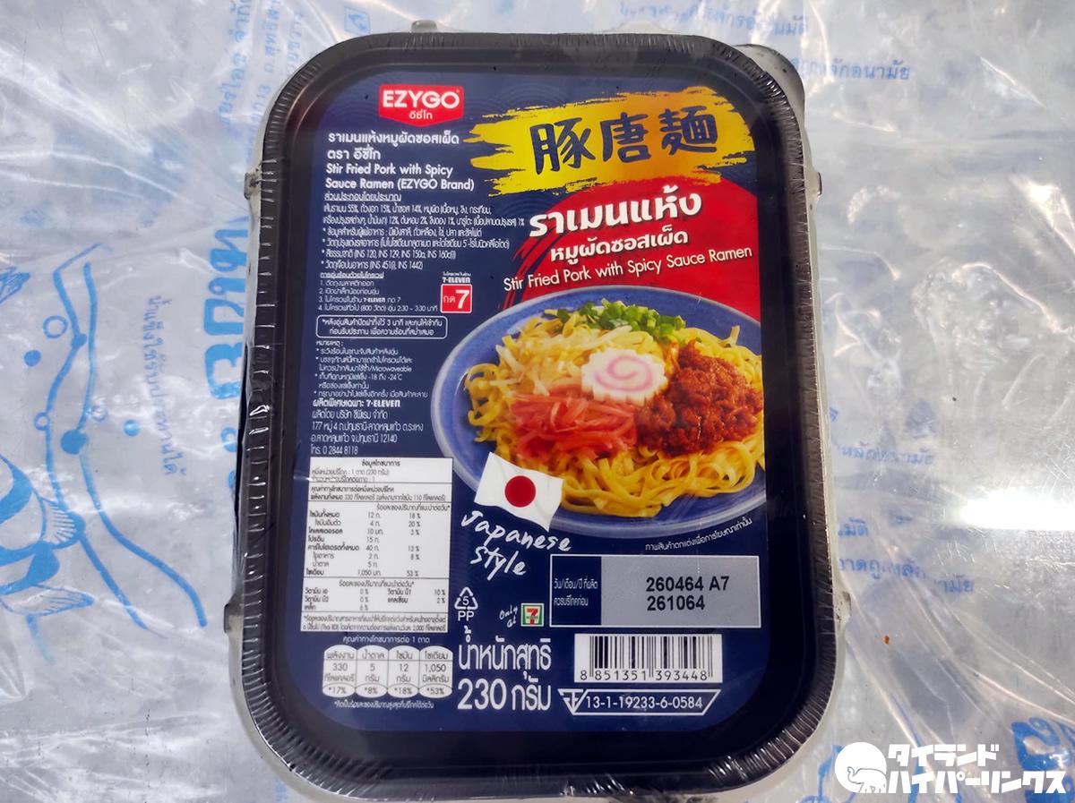 「豚唐麺」って日本のラーメン?セブンイレブンで冷凍汁なし麺が新発売