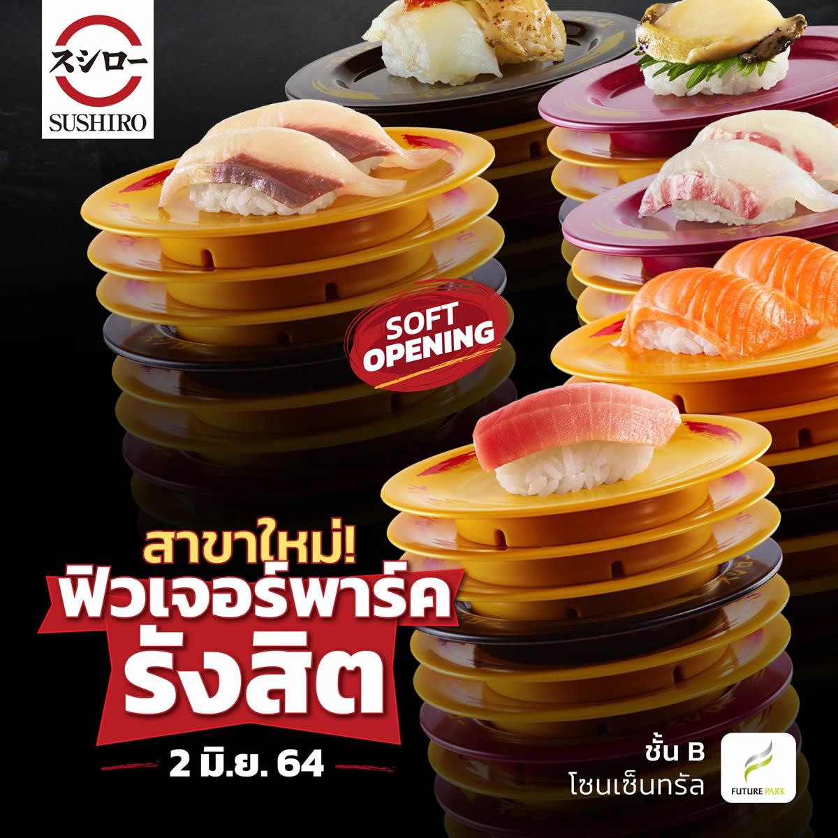 「スシロー」タイ2号店、フューチャーパークで6月2日オープン