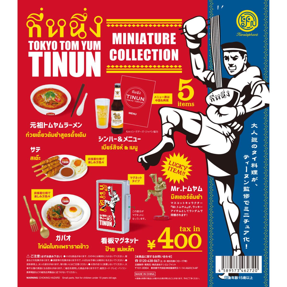 タイ料理がフィギア化!ガパオやシンハビールもカプセルトイに!