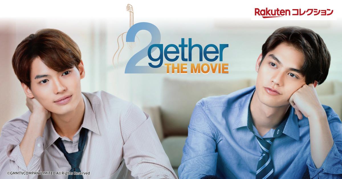 タイ映画「2gether THE MOVIE」公開記念!「楽天コレクション」の期間限定キャラクターくじ発売