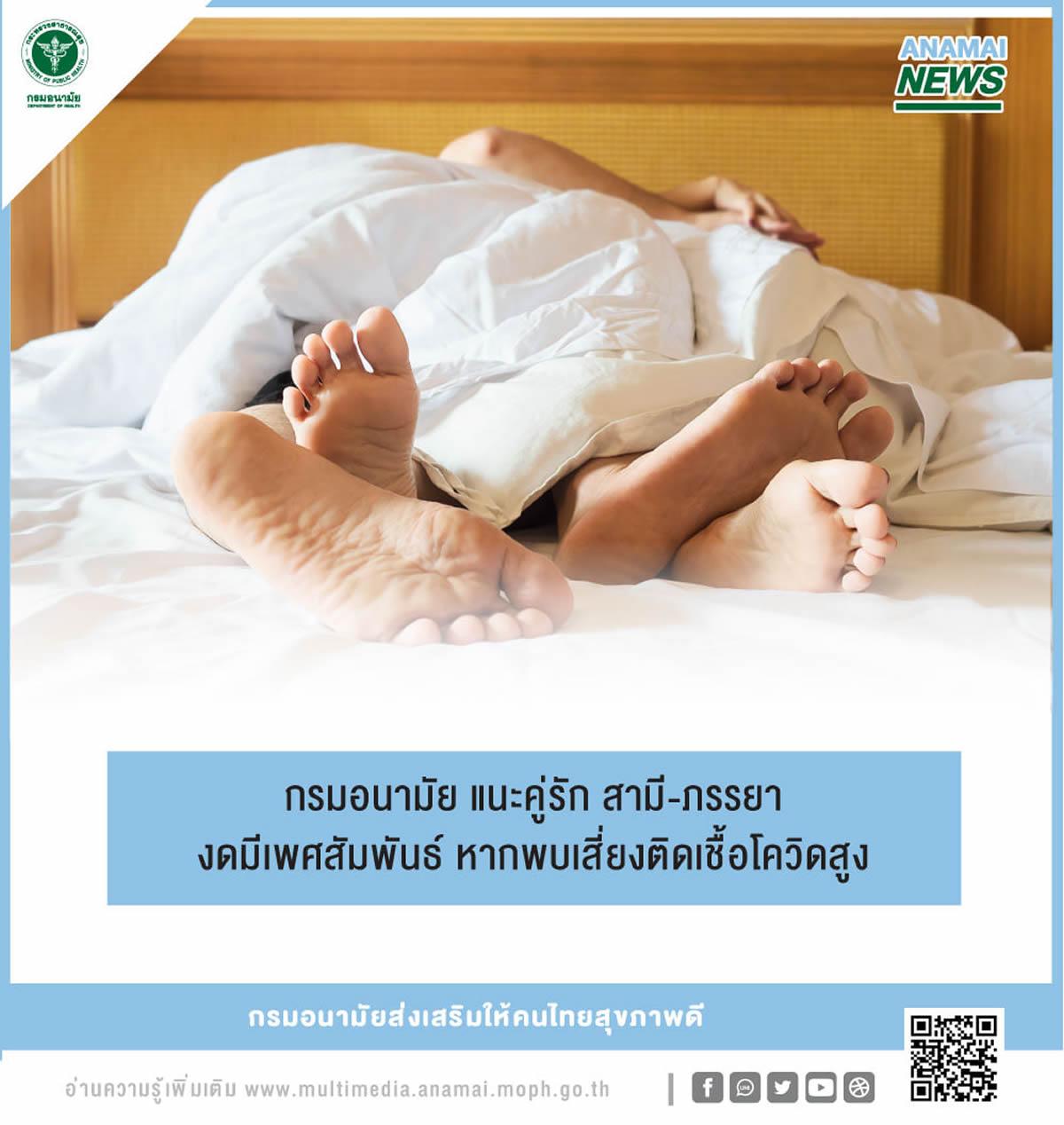 タイ保健省「新型コロナ対策のためセックスは控えて」と呼びかけ