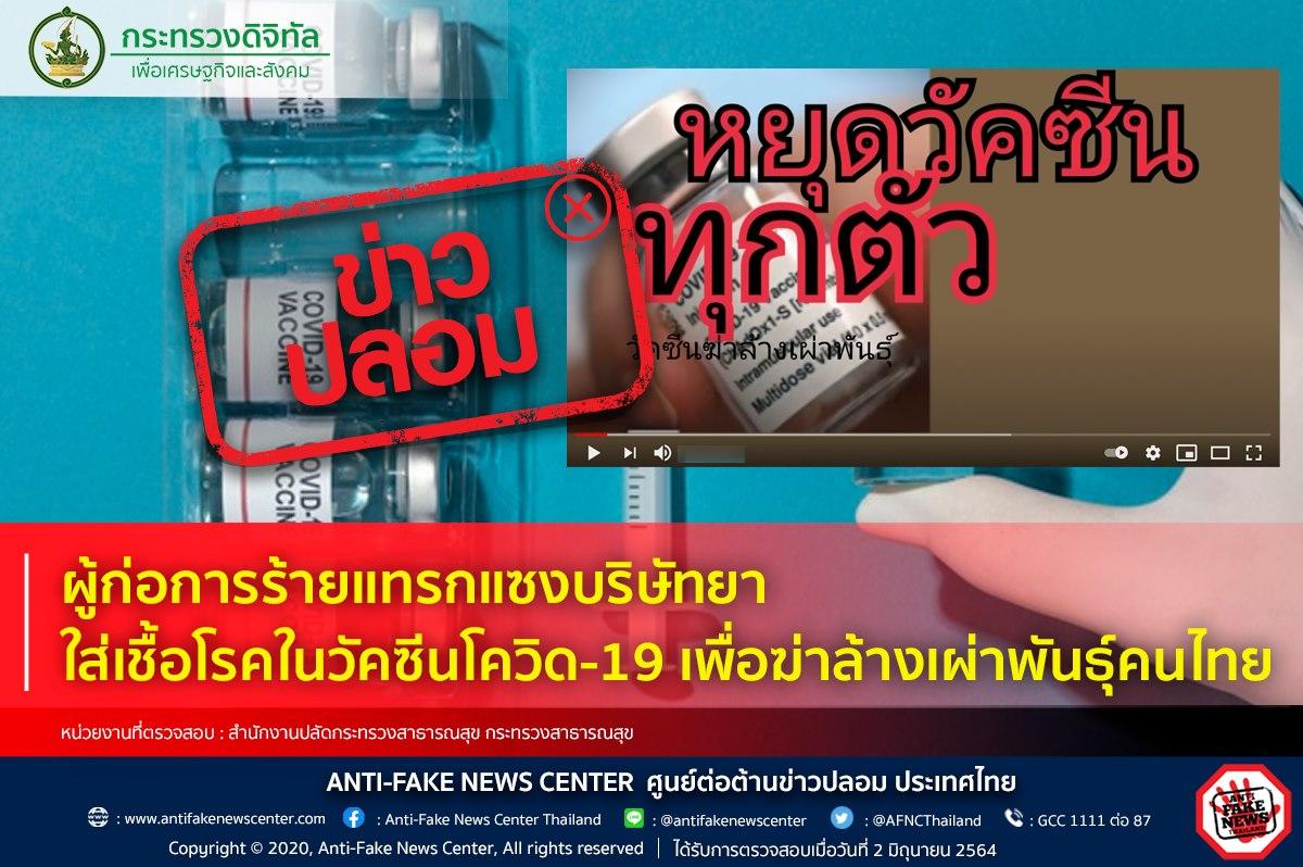 フェイクニュース警告「製薬会社にテロレストが潜入しワクチンに細菌を仕込んでタイ人を大虐殺」は嘘