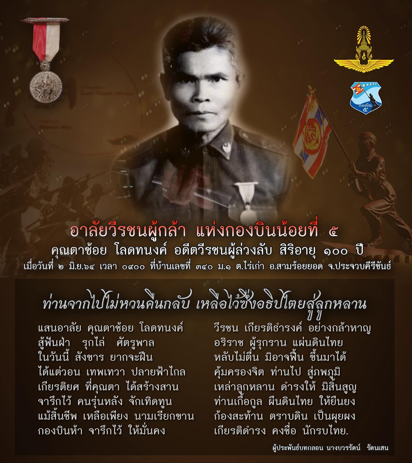 第二次世界大戦で日本軍と戦った最後のタイ人兵が死去