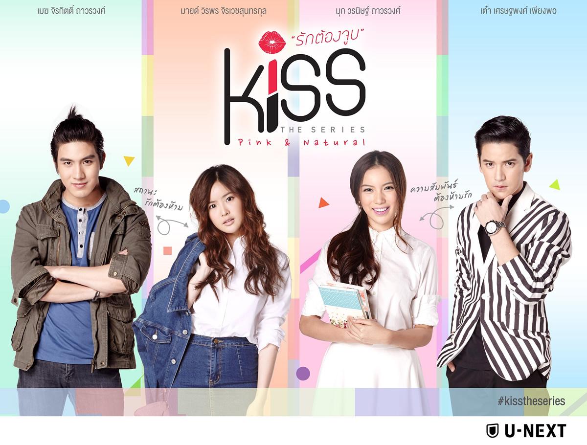 タイドラマ『Kiss The Series』がU-NEXTで独占配信