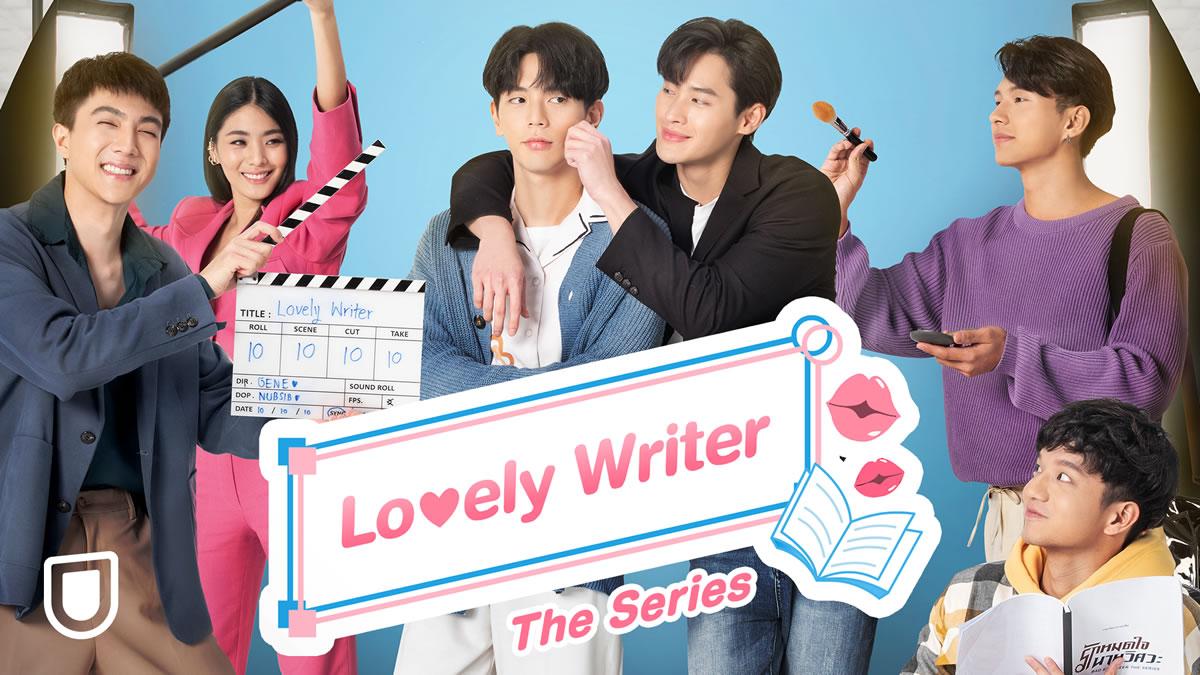タイBLドラマ『Lovely Writer The Series』スペシャルエピソードと特典映像がU-NEXTで独占配信