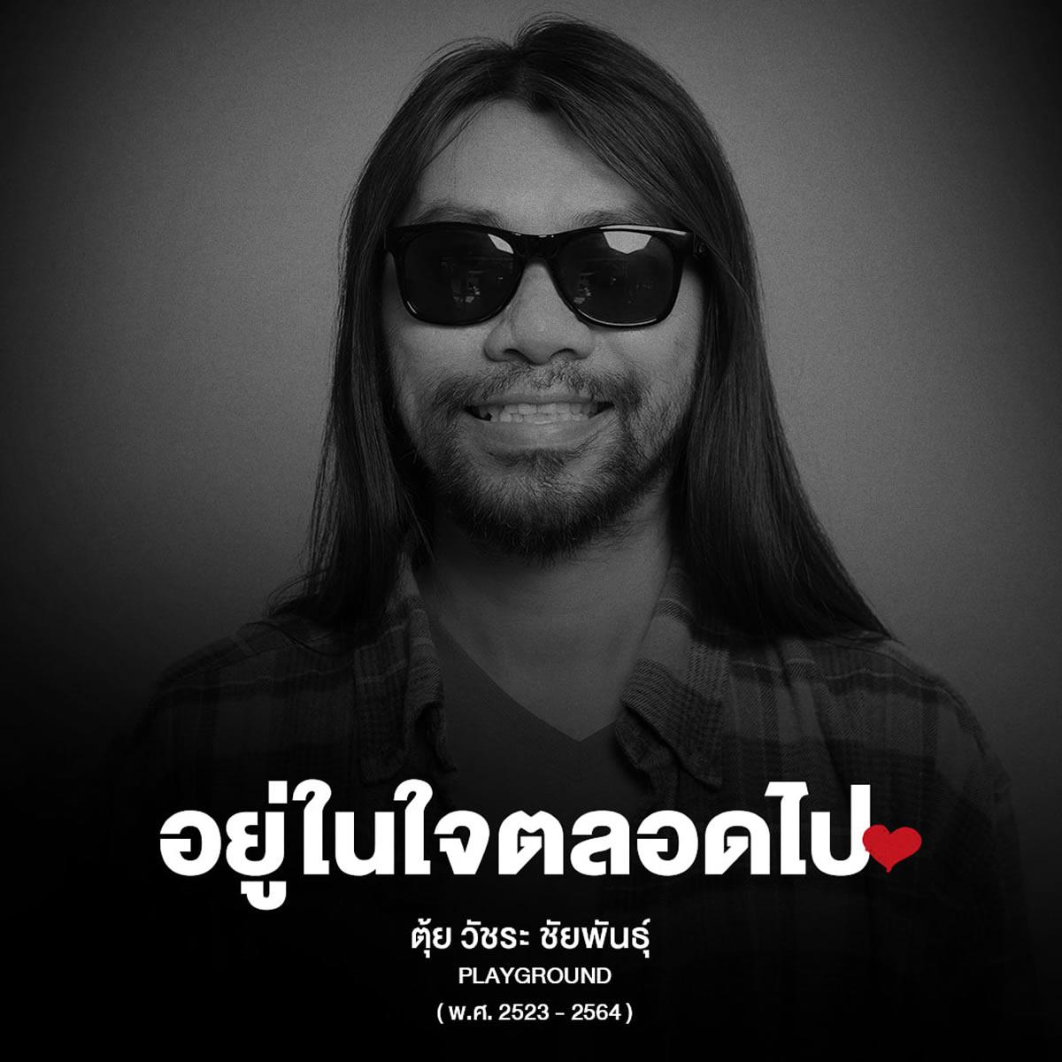 タイのオルタナティブロックバンド「Playground」のトゥイさんが交通事故死