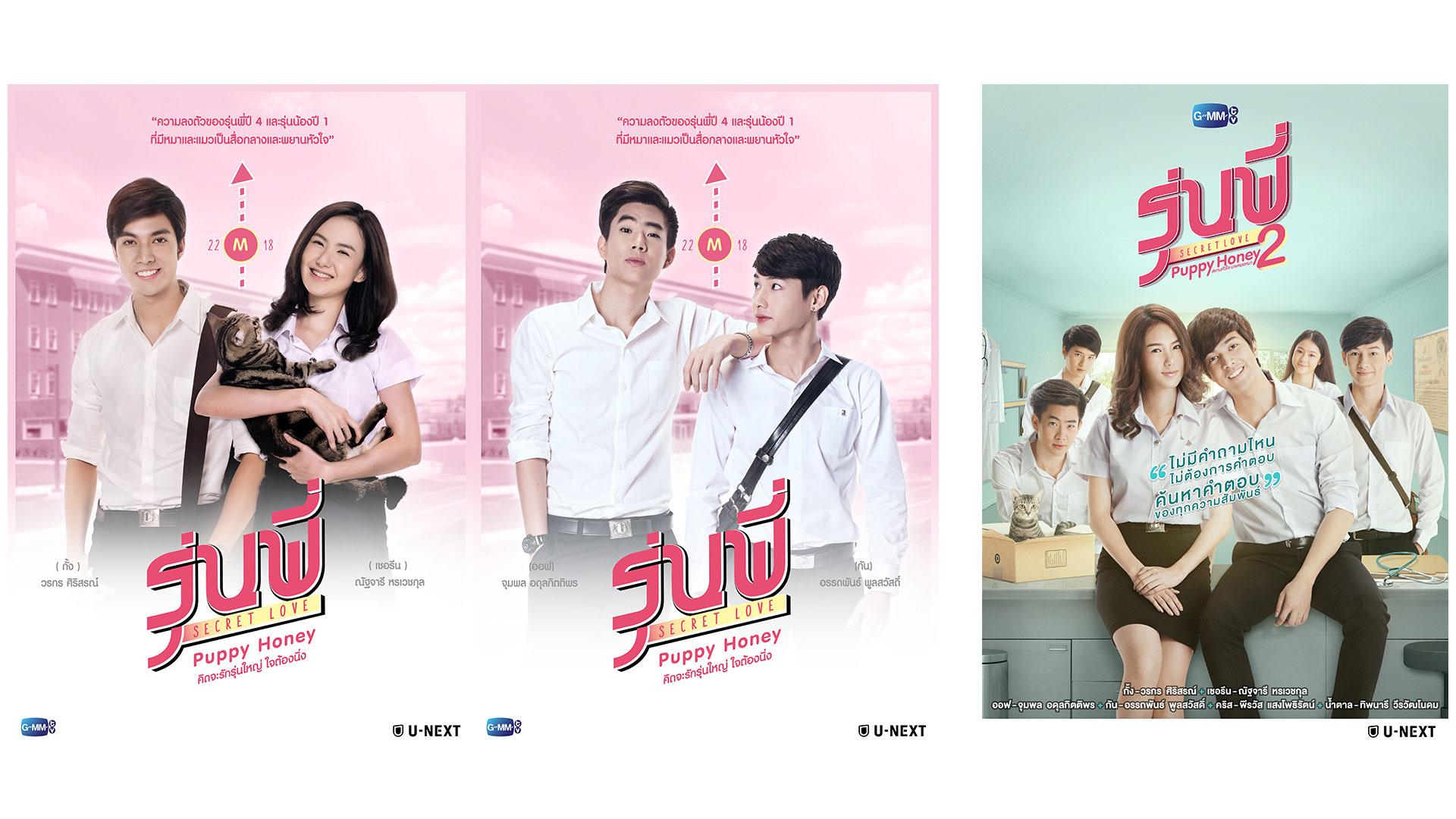 タイドラマ『Puppy Honey 1&2』をU-NEXT独占で日本初配信