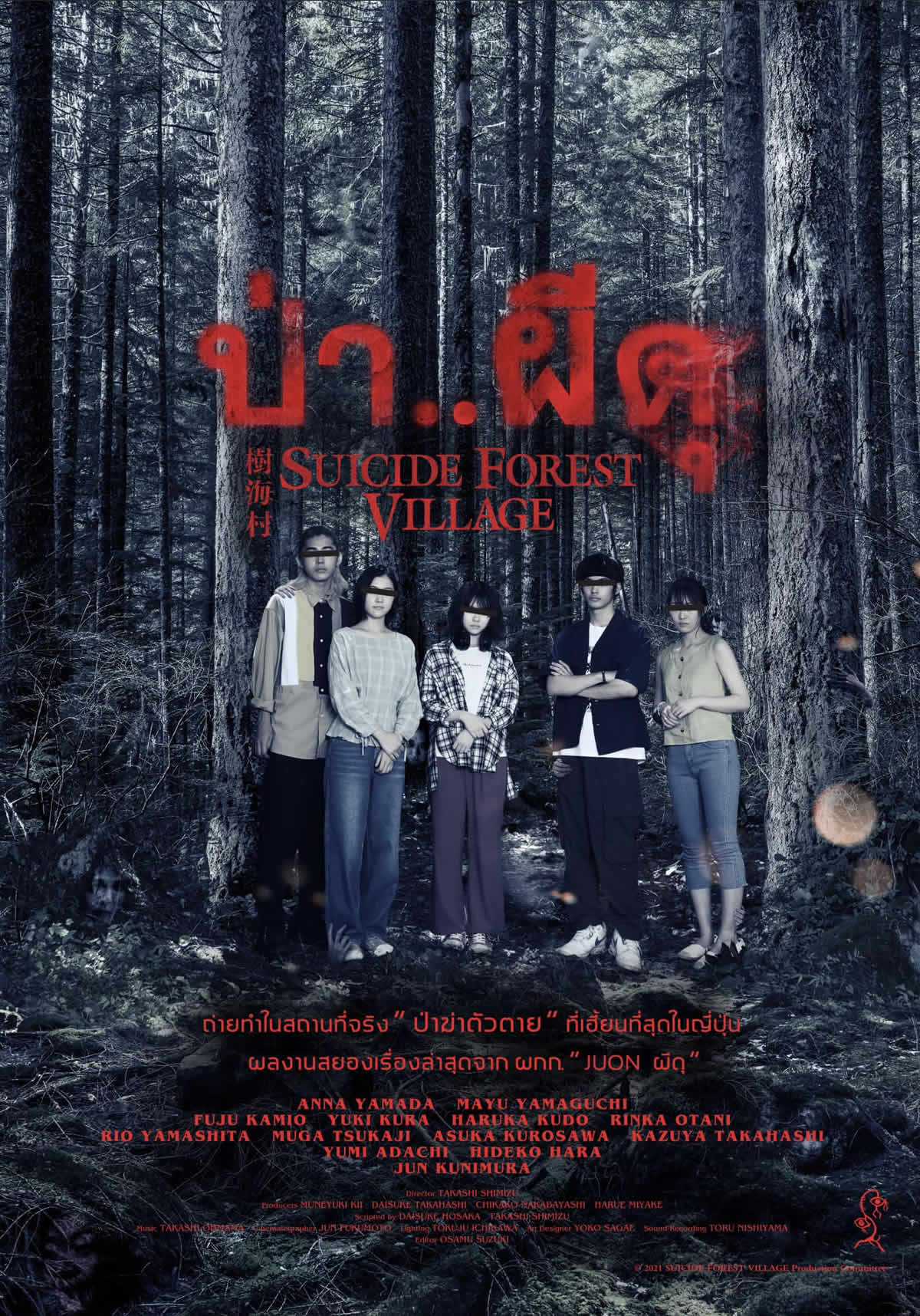 清水崇監督ホラー映画「樹海村」タイで2021年7月15日より劇場公開