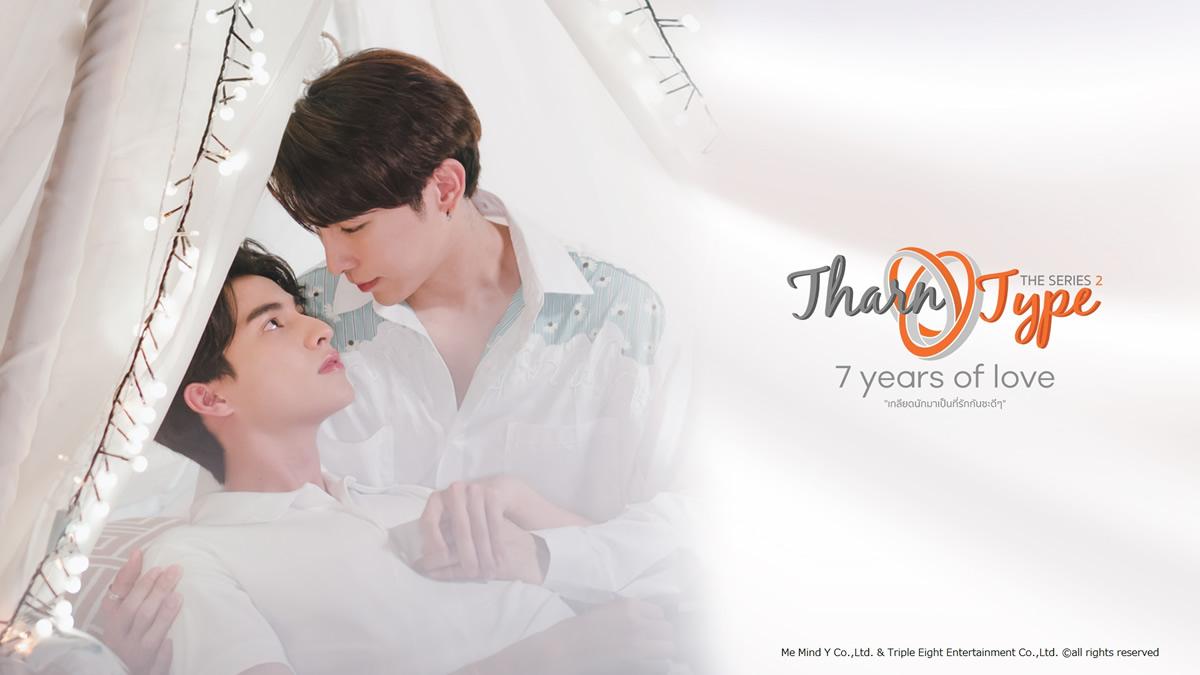 タイBLドラマ「TharnType2-7Years of Love -」、テレビ愛知で地上波初放送