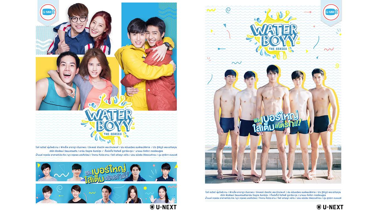 タイドラマ『Water Boyy The Series』をU-NEXTが独占配信
