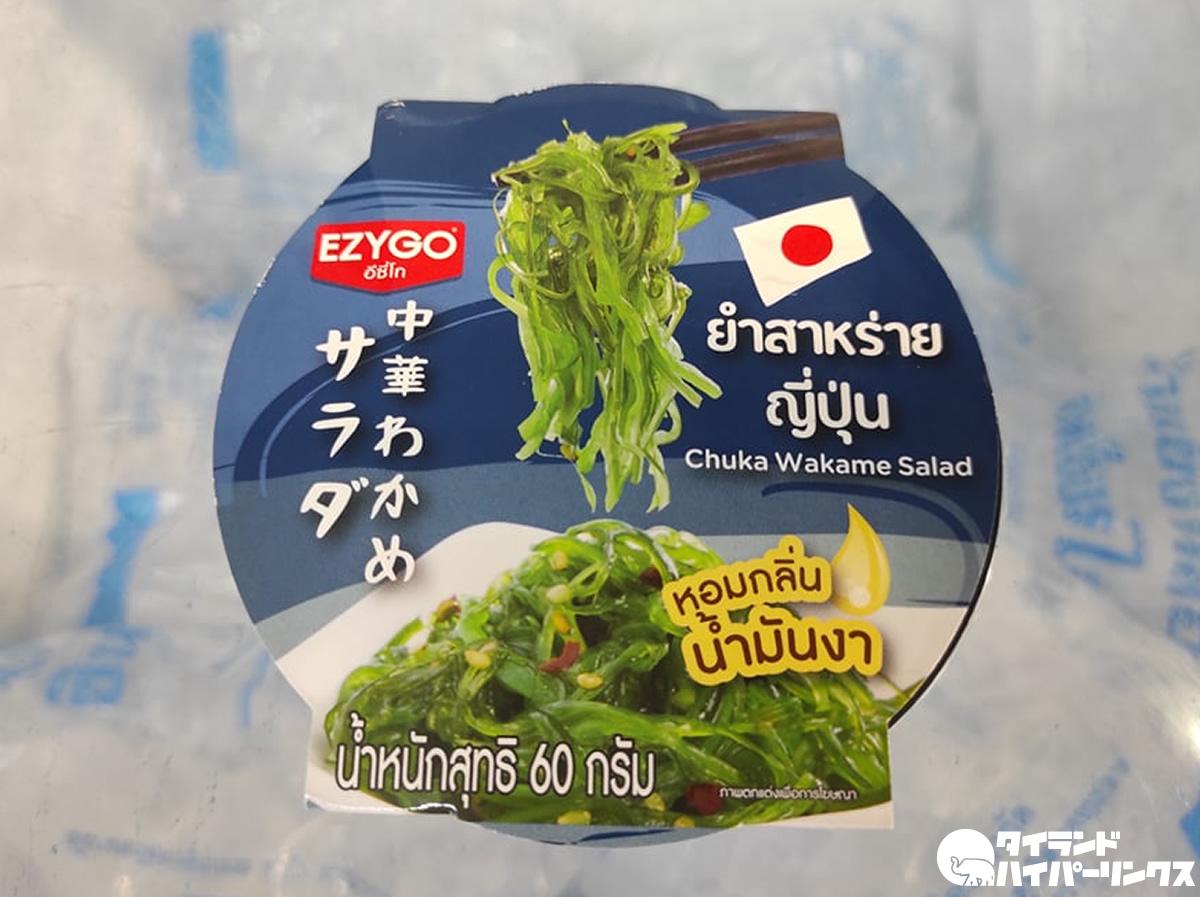 タイ人が大好きな「中華わかめサラダ」 が「日本わかめサラダ」になった!