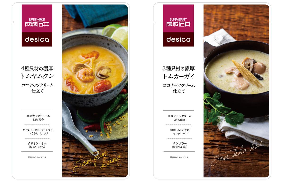成城石井「desica」より、タイ料理「トムヤムクン」「トムカーガイ」発売