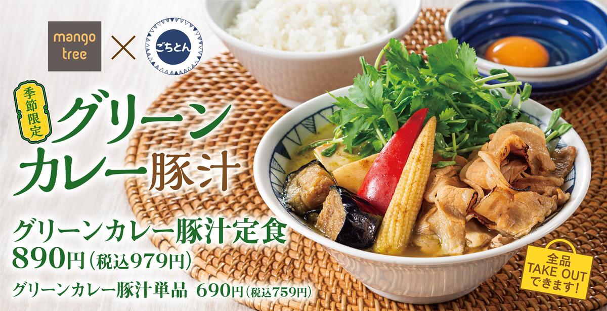 タイ料理×和食 ごちとん「グリーンカレー豚汁定食」