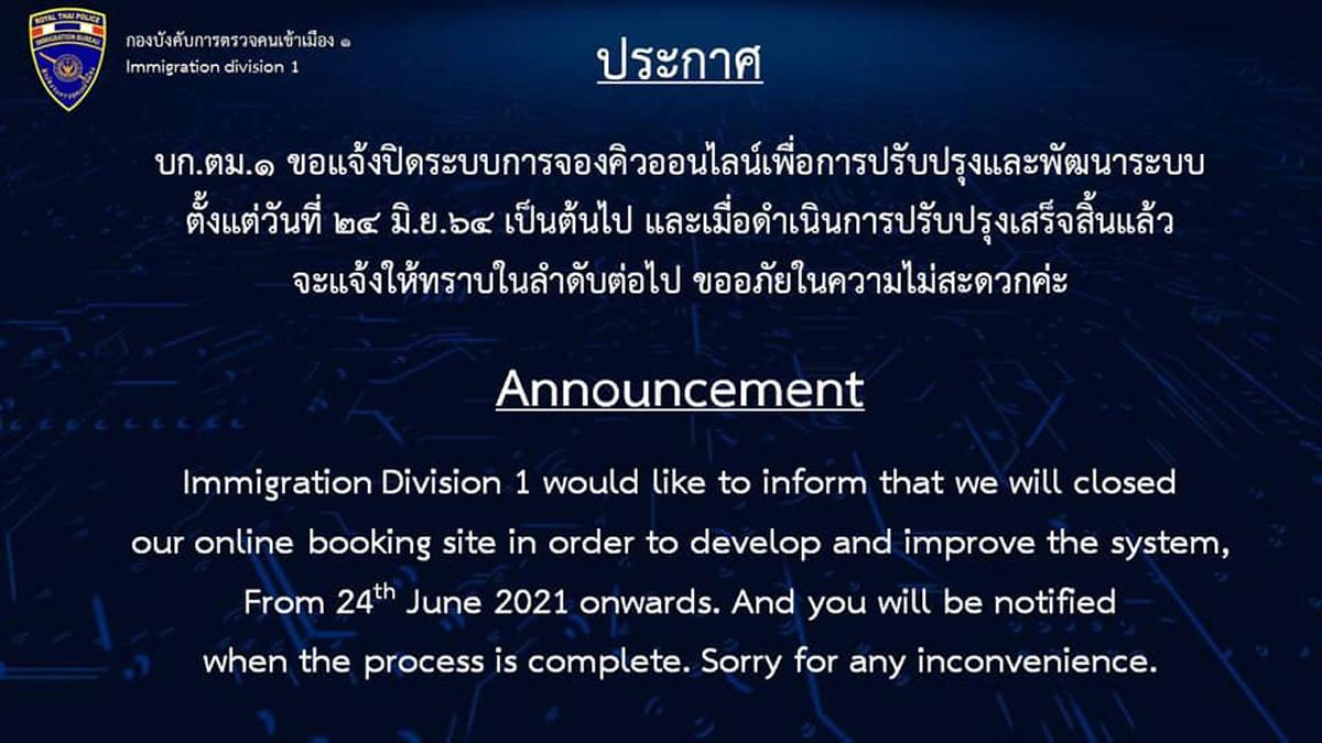 バンコク入国管理局、早くもオンライン予約サイトを閉鎖