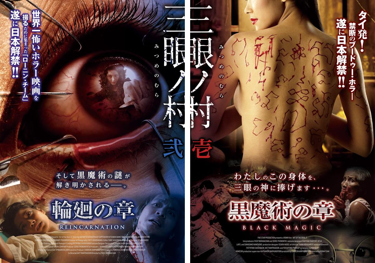 日本初上陸のタイ発ホラー映画「三眼ノ村」2作、日本版ポスタービジュアル解禁!