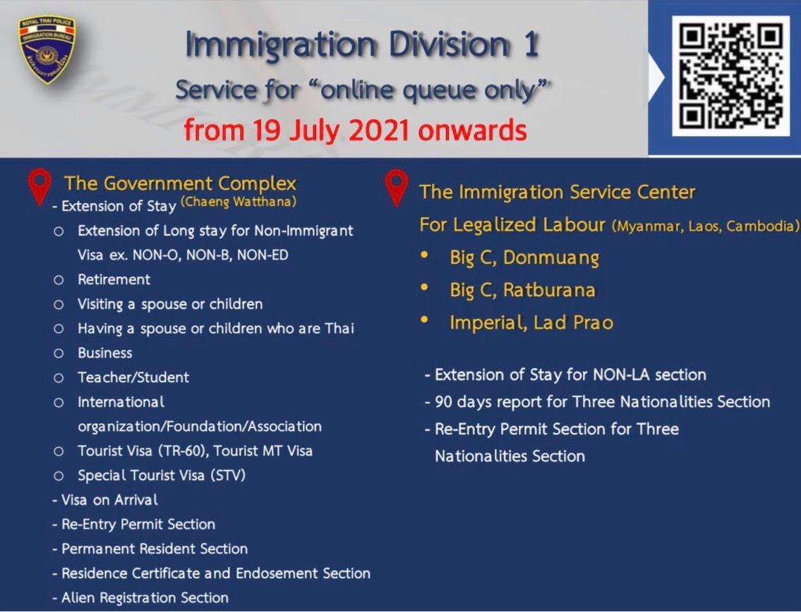 バンコク入国管理局はオンライン予約制へ、2021年7月19日~