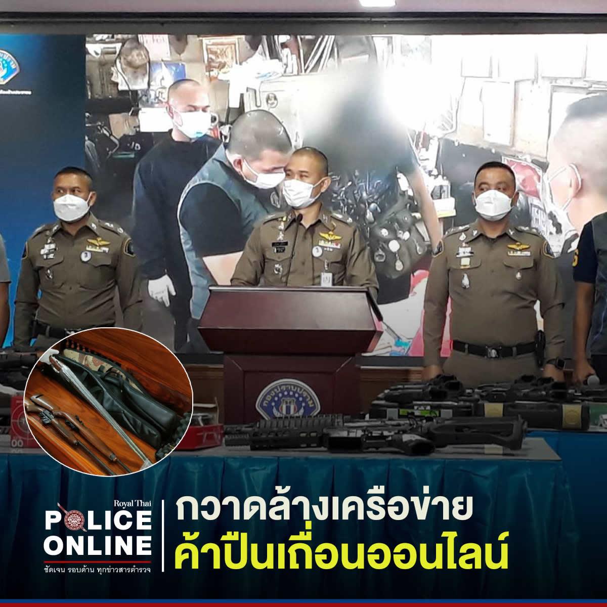 タイ警察犯罪抑止局、銃の違法オンライン販売を大規模摘発