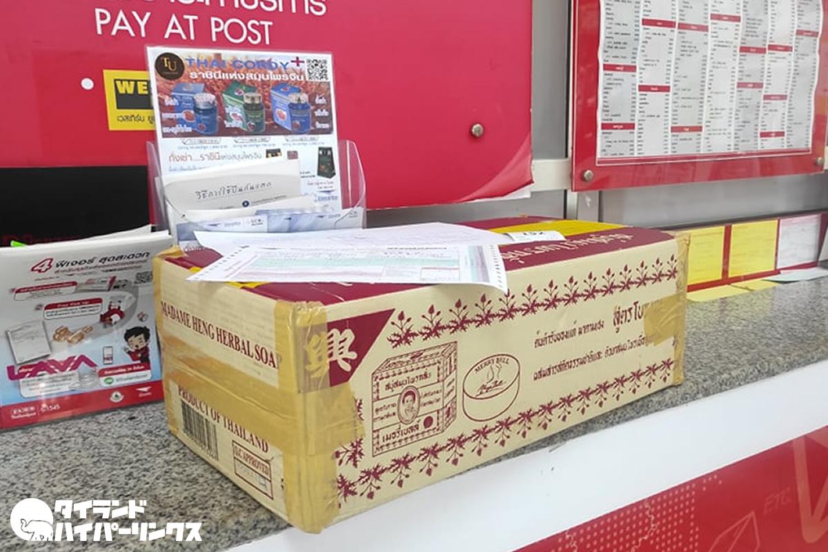 バンコクから東京へ国際郵便を送る[2021年6月中旬]
