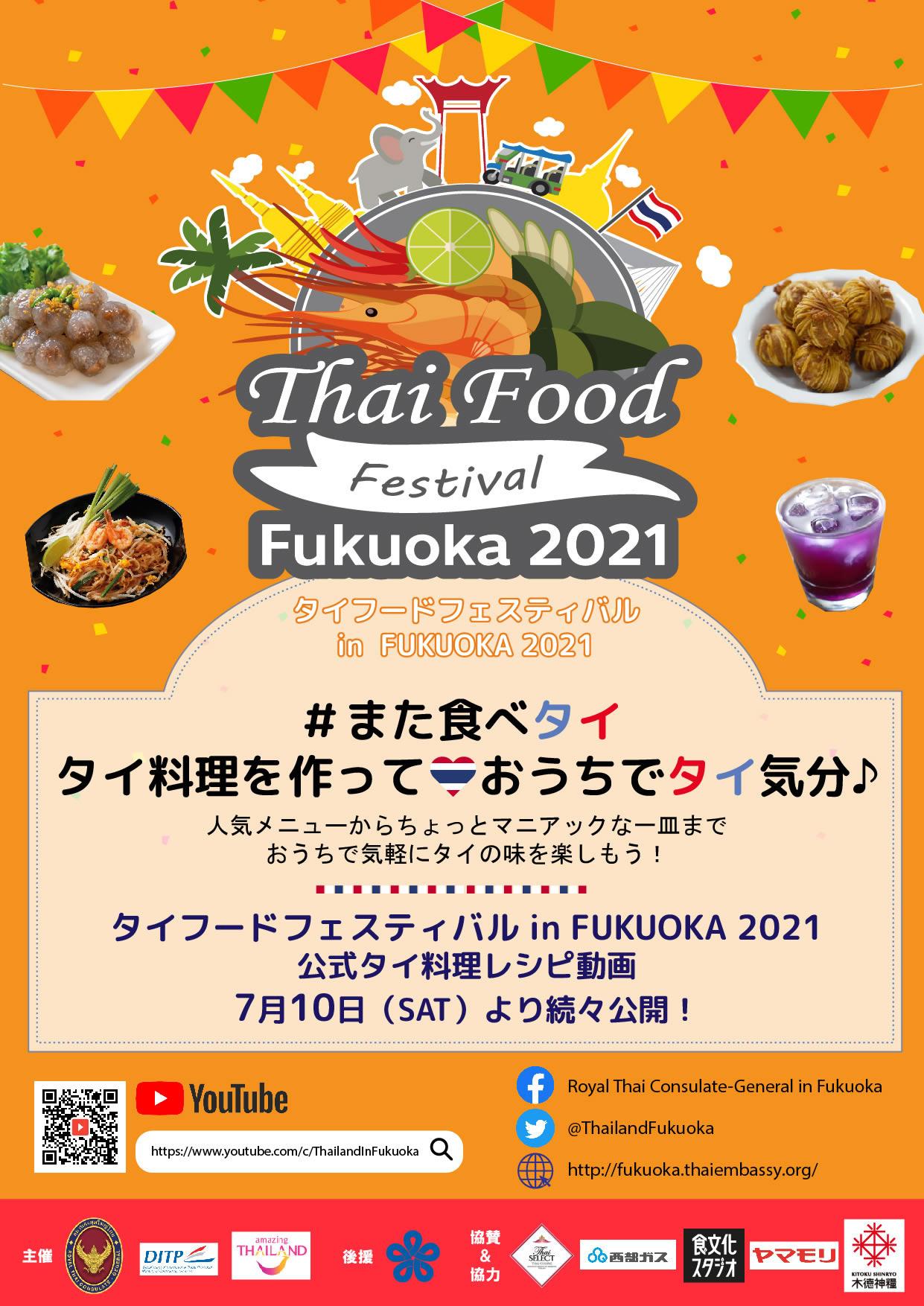 タイフードフェスティバル in FUKUOKA 2021