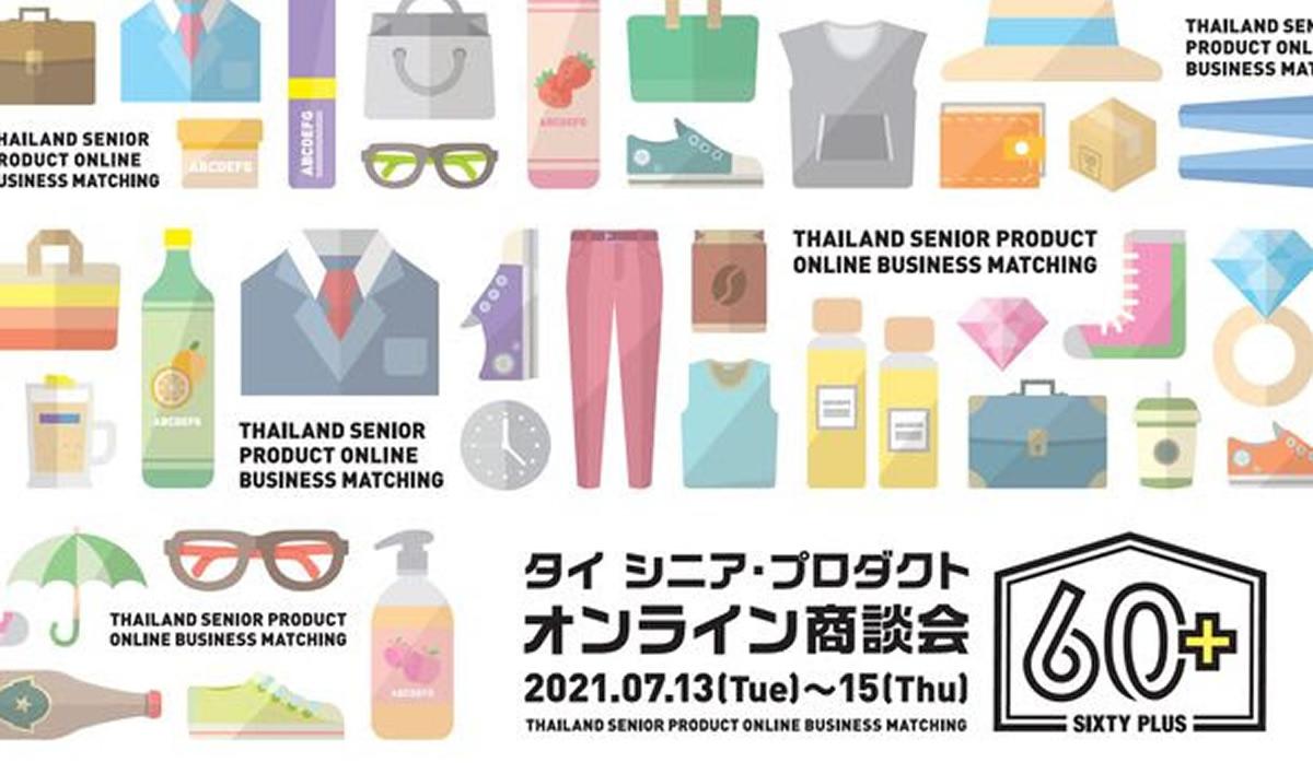 高齢者向け商品を輸出するタイ企業34社が出展、オンライン商談会を7月に開催
