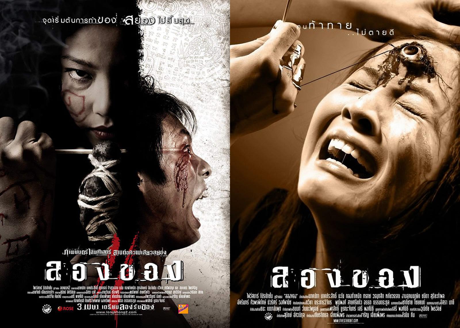 タイ恐怖映画「三眼ノ村 黒魔術の章」「三眼ノ村 輪廻の章」、カリコレ2021で上映