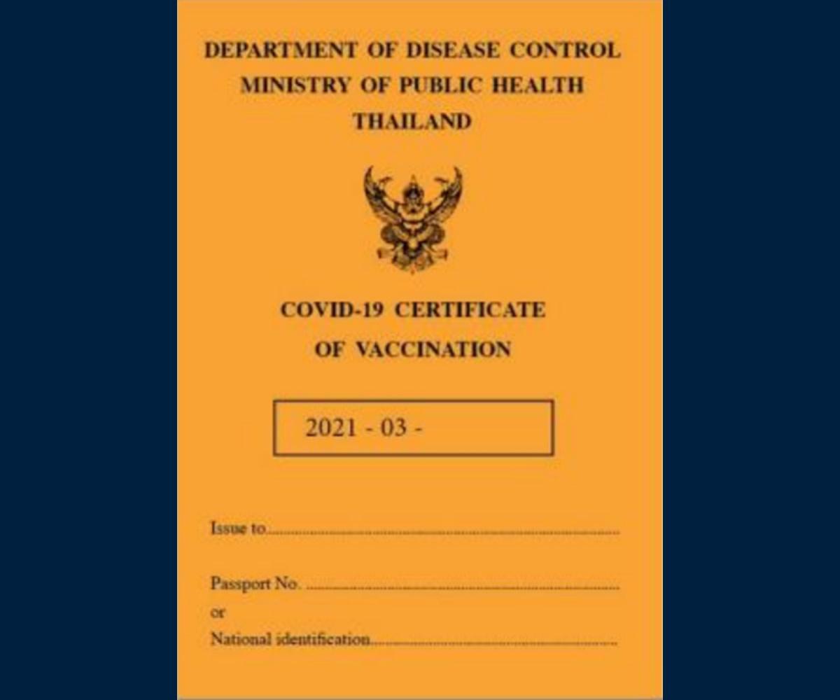 タイ政府が発行する「国際旅行のための新型コロナウイルス・ワクチン接種証明書(ワクチンパスポート)」