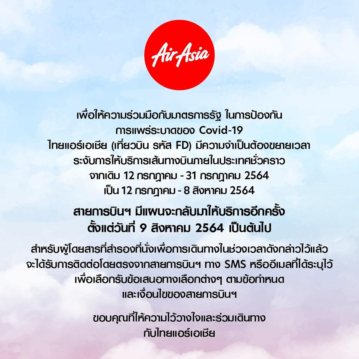タイ・エアアジア、国内線の運航休止を2021年8月8日まで延長