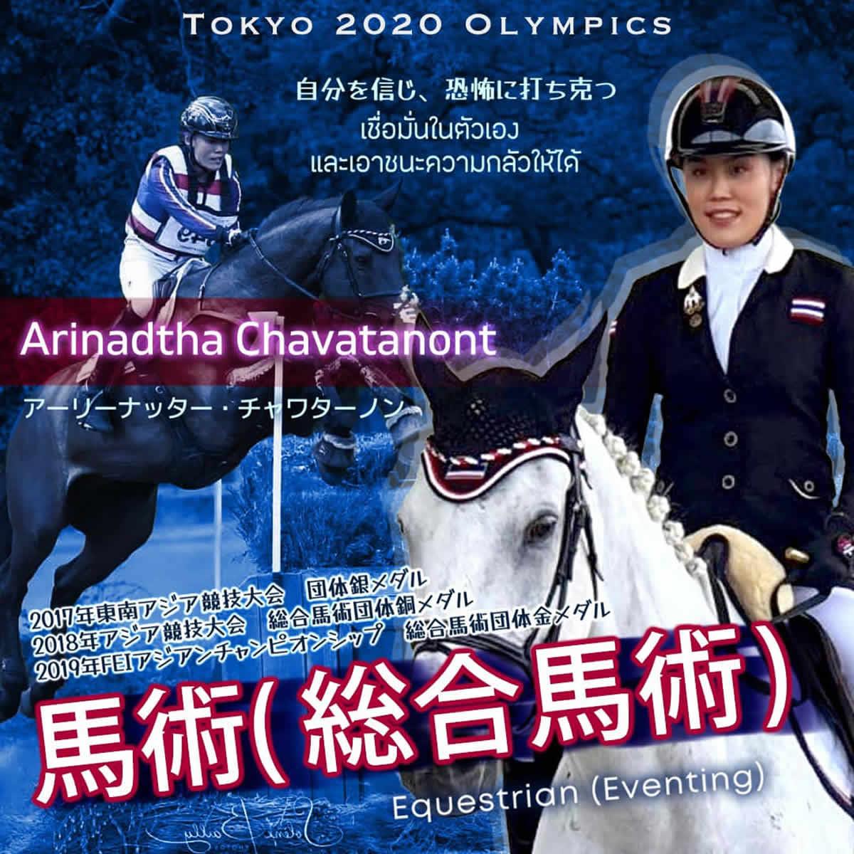 アーリーナッター・チャワターノン(ミント)選手[女子馬術 タイ代表]東京2020オリンピック