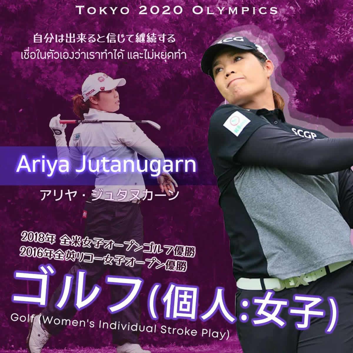 アリヤ・ジュタヌカーン(メイ)選手[女子ゴルフ タイ代表]東京2020オリンピック