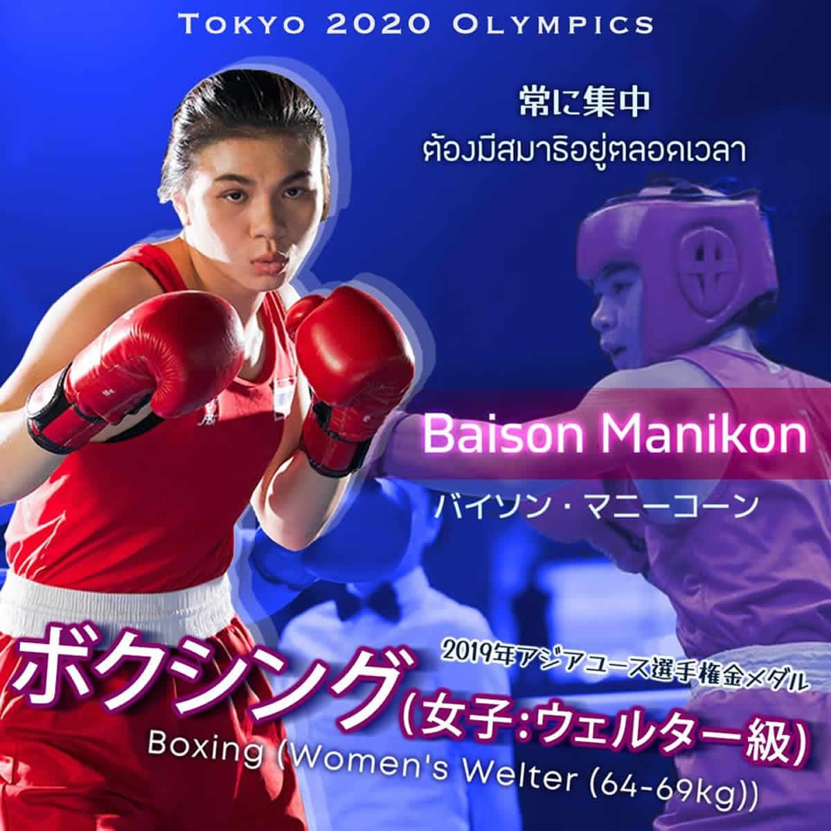 バイソン・マニーコーン(クリーム)選手[女子ボクシング タイ代表]東京2020オリンピック