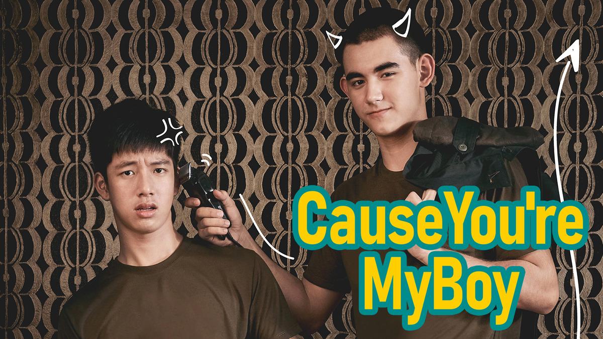 タイBLドラマ『Cause You're My Boy』をU-NEXTが独占配信