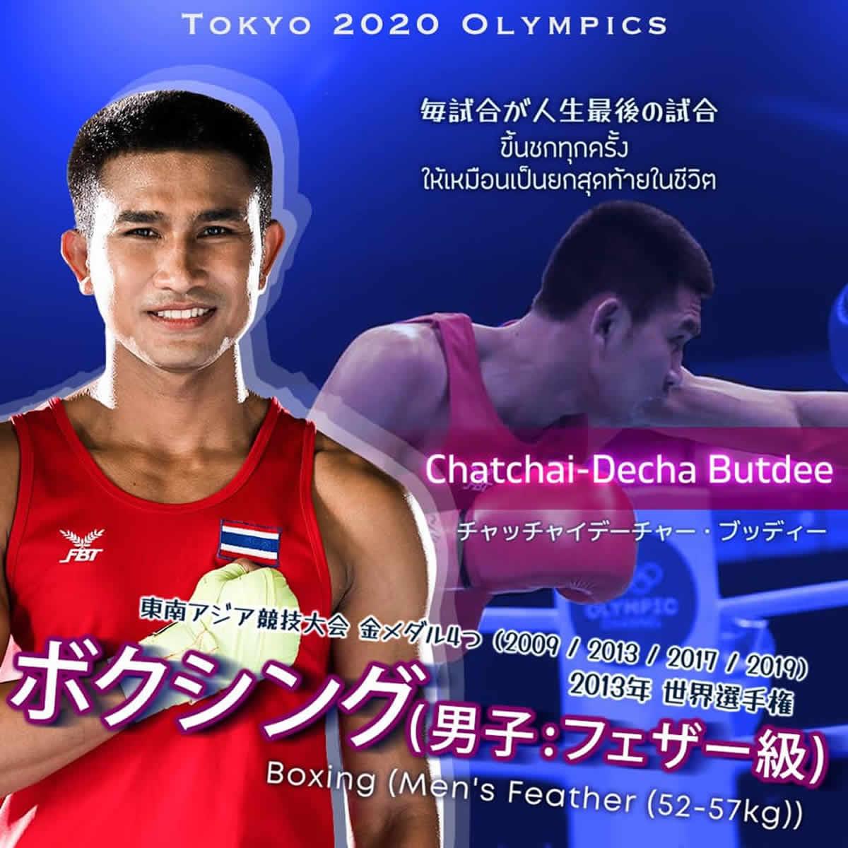チャッチャイデーチャー・ブッディー(ソット)選手[男子ボクシング タイ代表]東京2020オリンピック