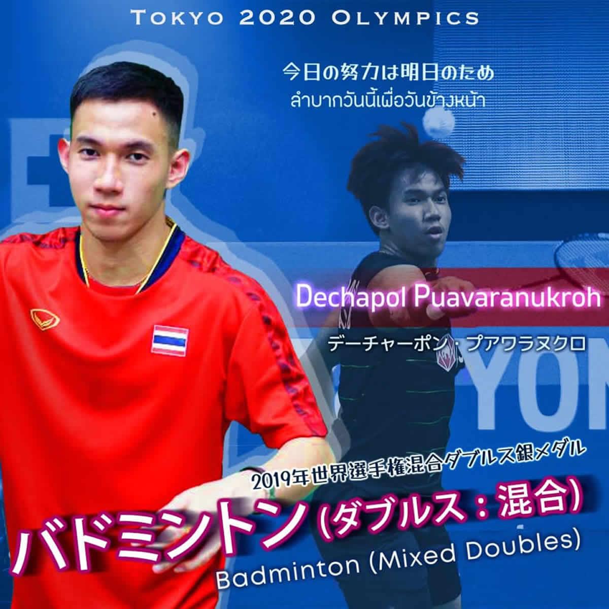デーチャーポン・プアワラヌクロ (バス)選手[男子バドミントン タイ代表]東京2020オリンピック